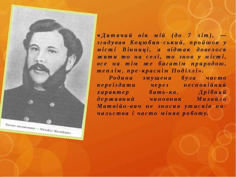 «Дитячий вік мій (до 7 літ), — згадував Коцюбин-ський, пройшов у місті Вінниц...