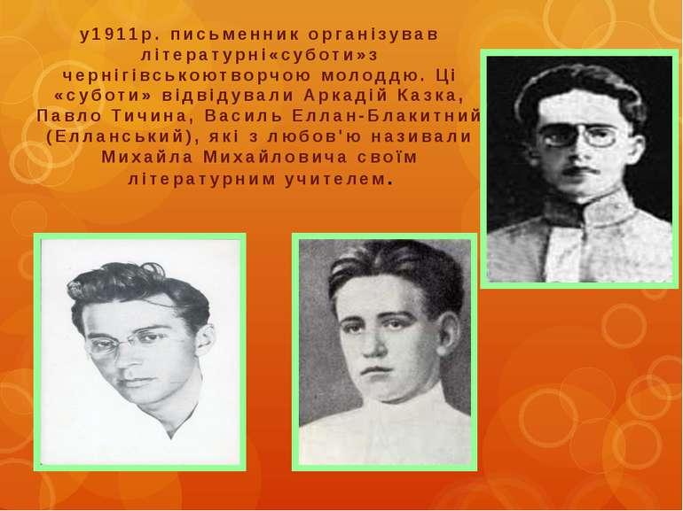 у1911р. письменник організував літературні«суботи»з чернігівськоютворчою моло...