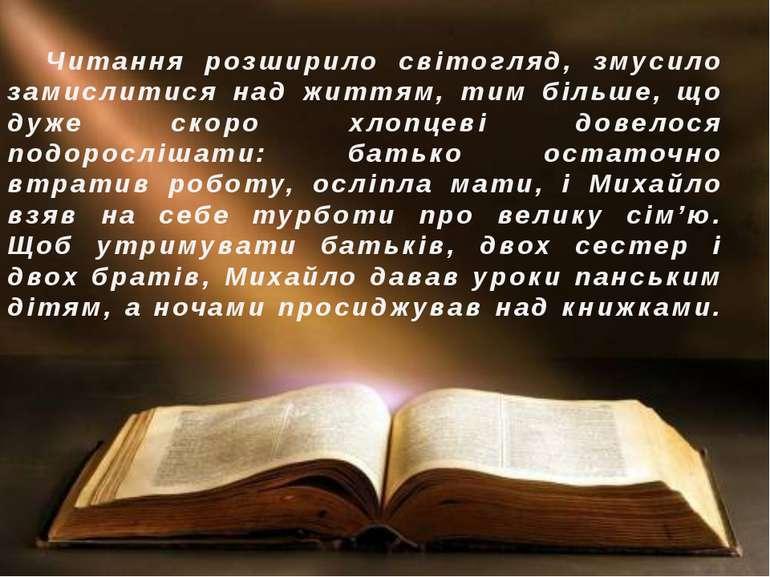 Читання розширило світогляд, змусило замислитися над життям, тим більше, що д...