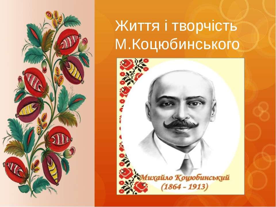 Життя і творчість М.Коцюбинського