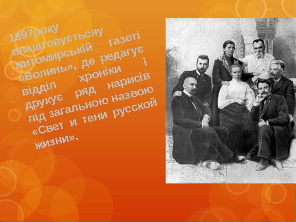 1897року влаштовуєтьсяу житомирській газеті «Волинь», де редагує відділ хроні...