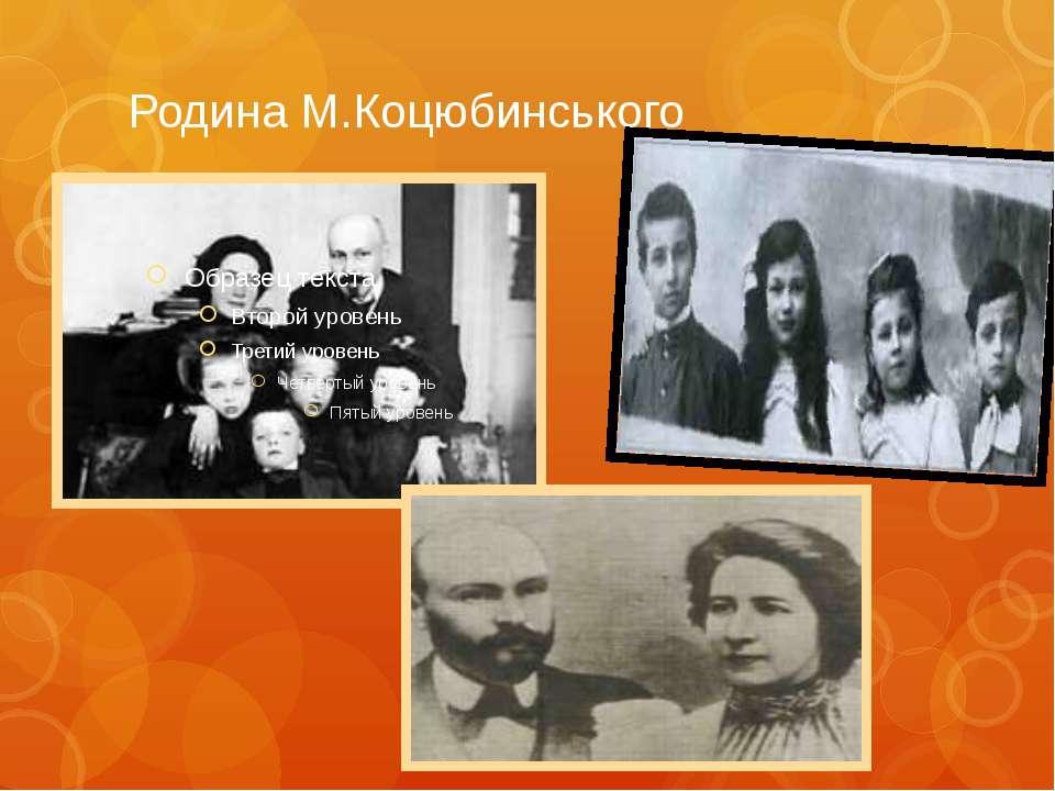 Родина М.Коцюбинського