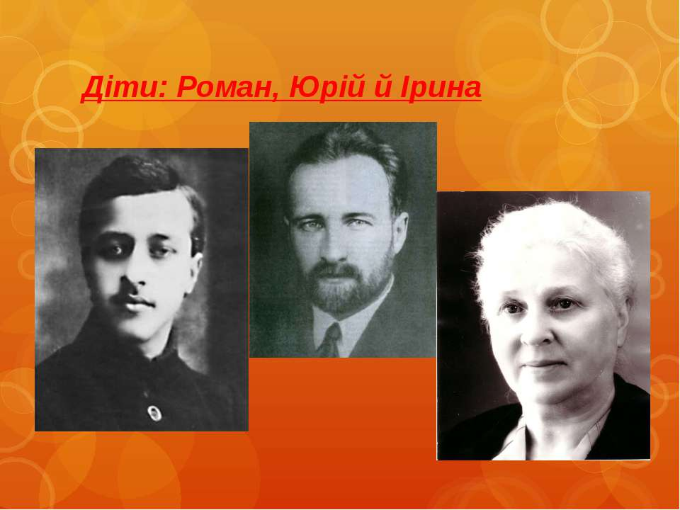 Діти: Роман, Юрій й Ірина