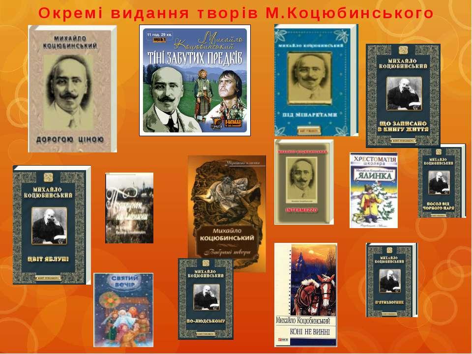 Окремі видання творів М.Коцюбинського