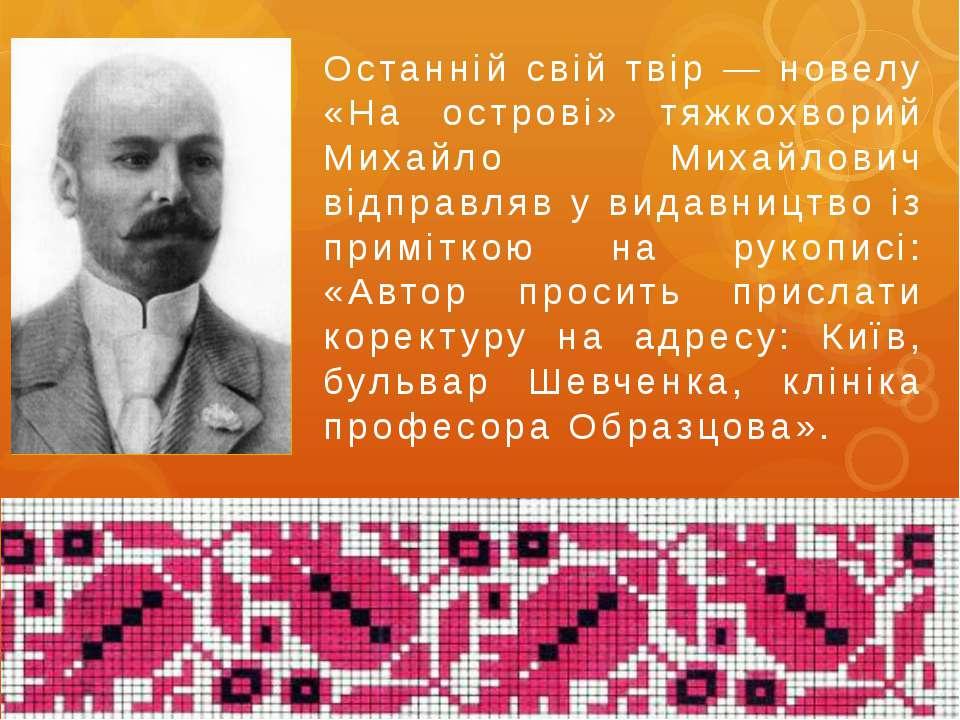 Останній свій твір — новелу «На острові» тяжкохворий Михайло Михайлович відпр...