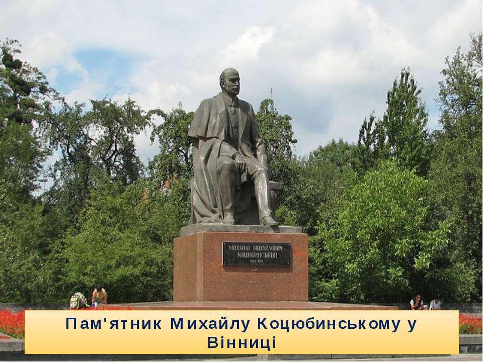 Пам'ятник Михайлу Коцюбинському у Вінниці