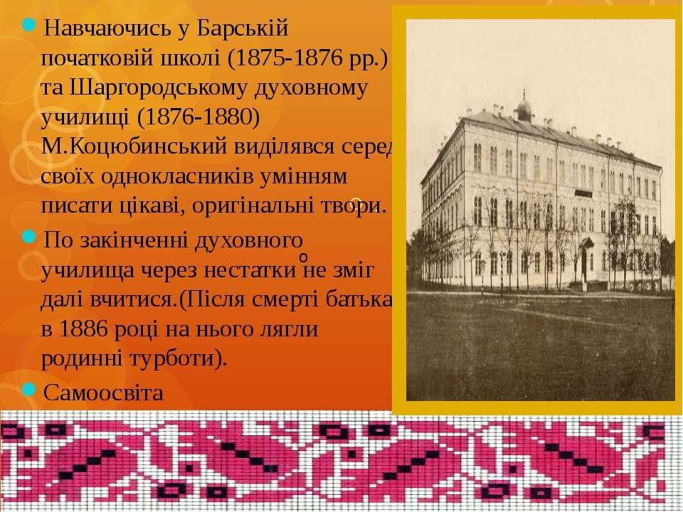 . o Навчаючись у Барській початковій школі (1875-1876 рр.) та Шаргородському ...