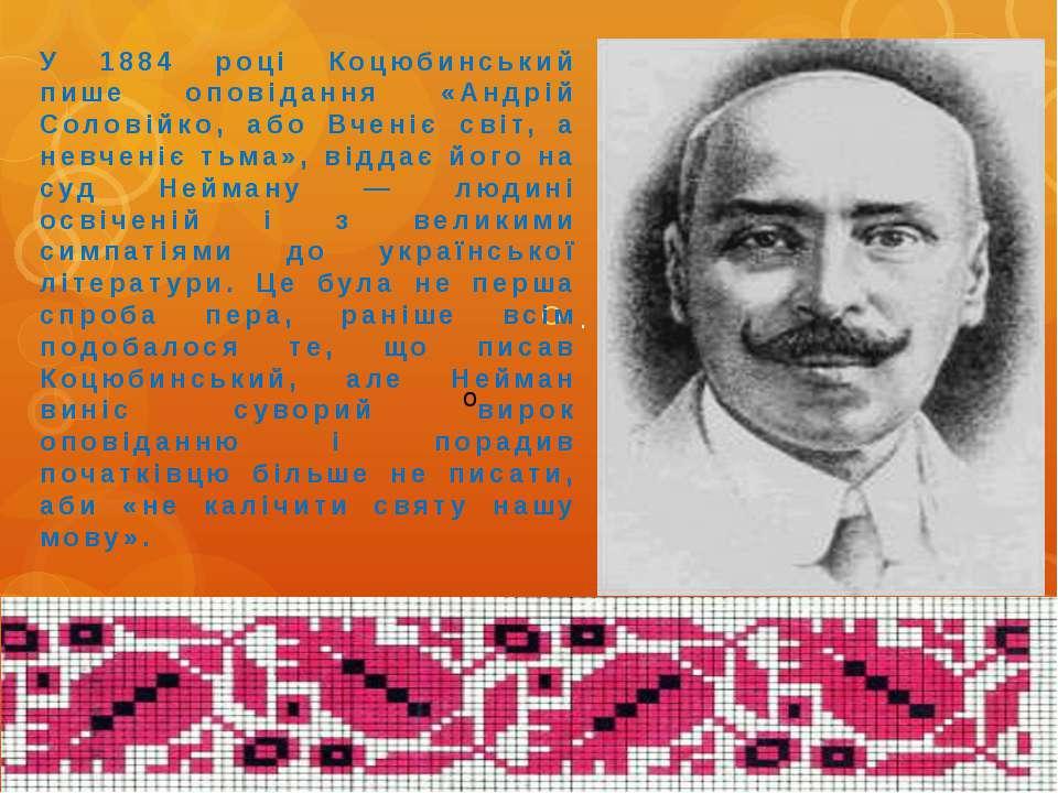 . o У 1884 році Коцюбинський пише оповідання «Андрій Соловійко, або Вченіє св...