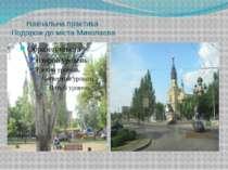 Навчальна практика Подорож до міста Миколаєва