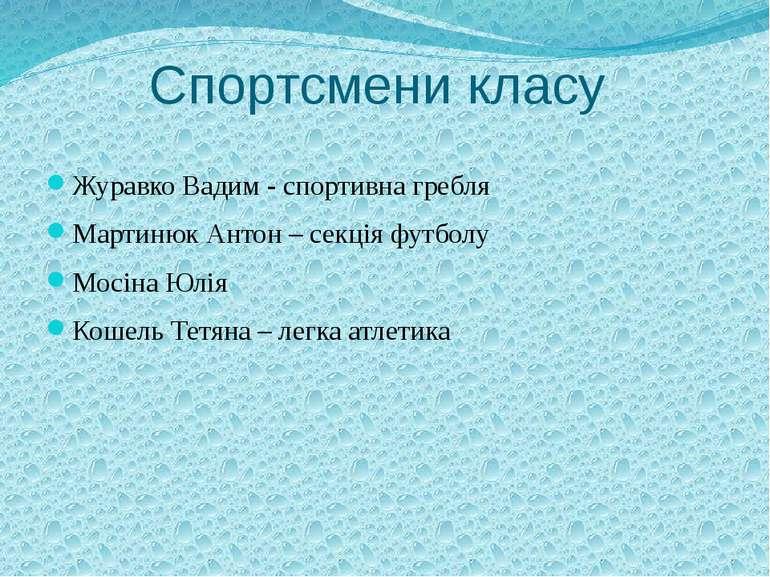 Спортсмени класу Журавко Вадим - спортивна гребля Мартинюк Антон – секція фут...