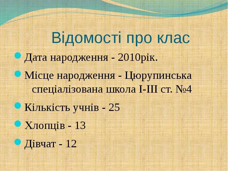 Відомості про клас Дата народження - 2010рік. Місце народження - Цюрупинська ...