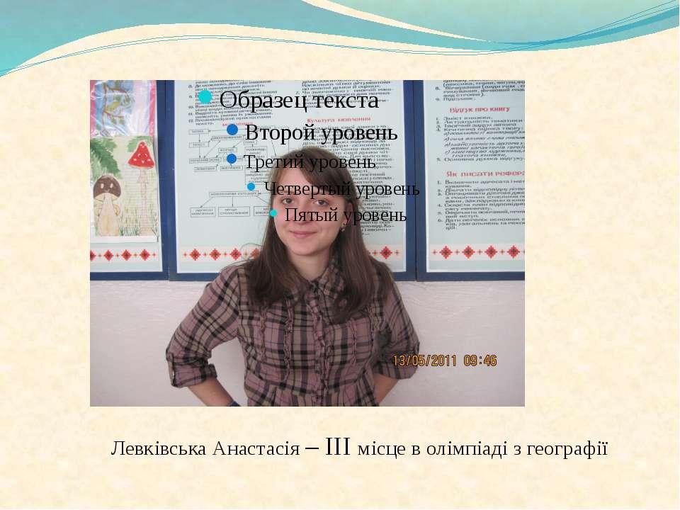 Левківська Анастасія – ІІІ місце в олімпіаді з географії