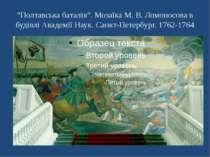"""""""Полтавська баталія"""". Мозаїка М. В. Ломоносова в будівлі Академії Наук. Санкт..."""