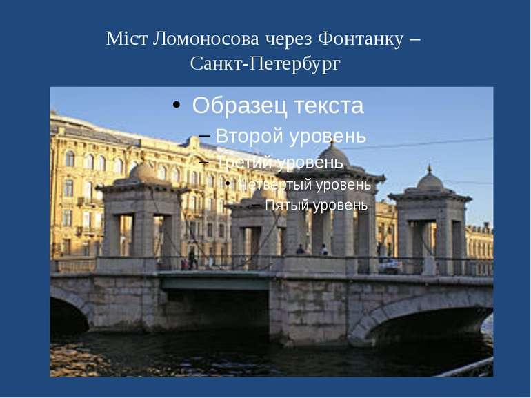 Міст Ломоносова через Фонтанку – Санкт-Петербург