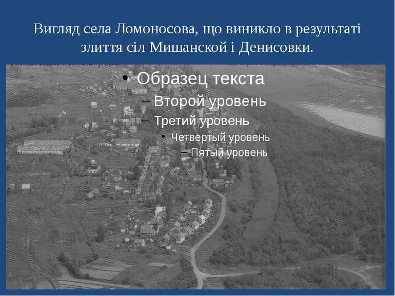 Вигляд села Ломоносова, що виникло в результаті злиття сіл Мишанской і Денисо...