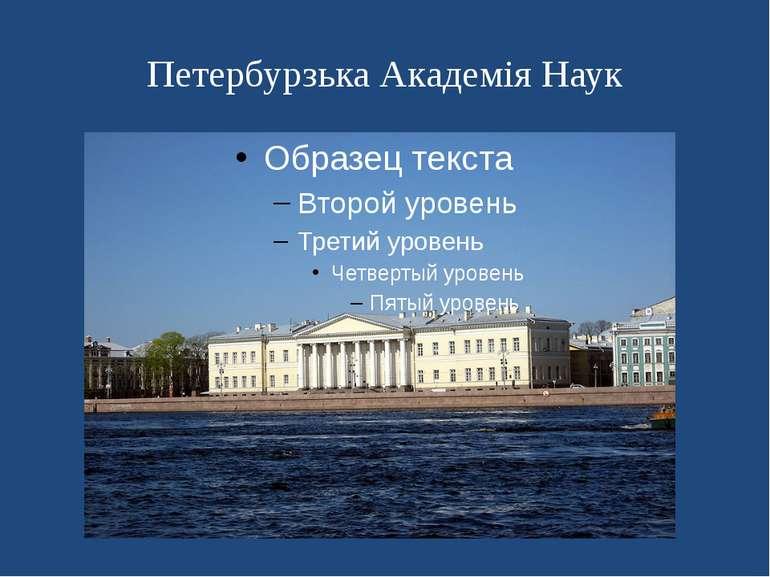 Петербурзька Академія Наук