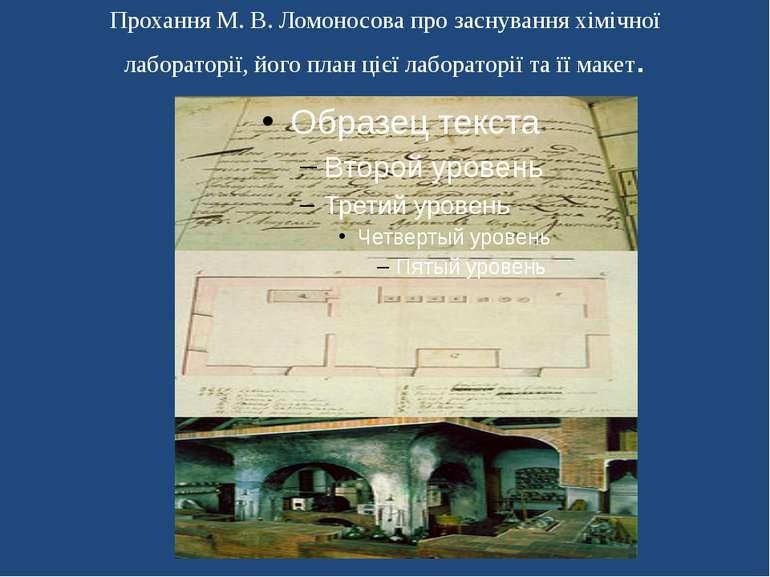Прохання М. В. Ломоносова про заснування хімічної лабораторії, його план цієї...