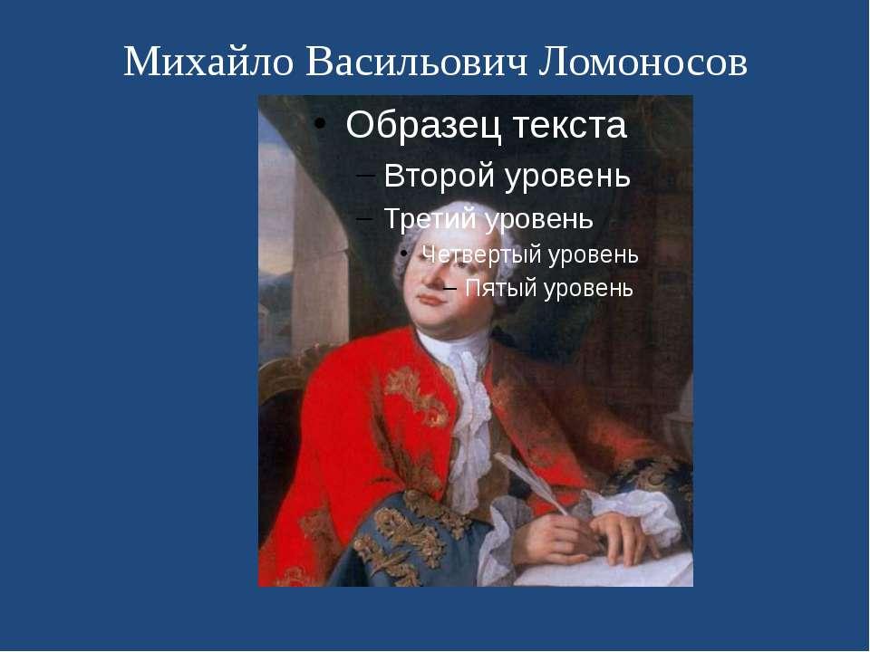 Михайло Васильович Ломоносов