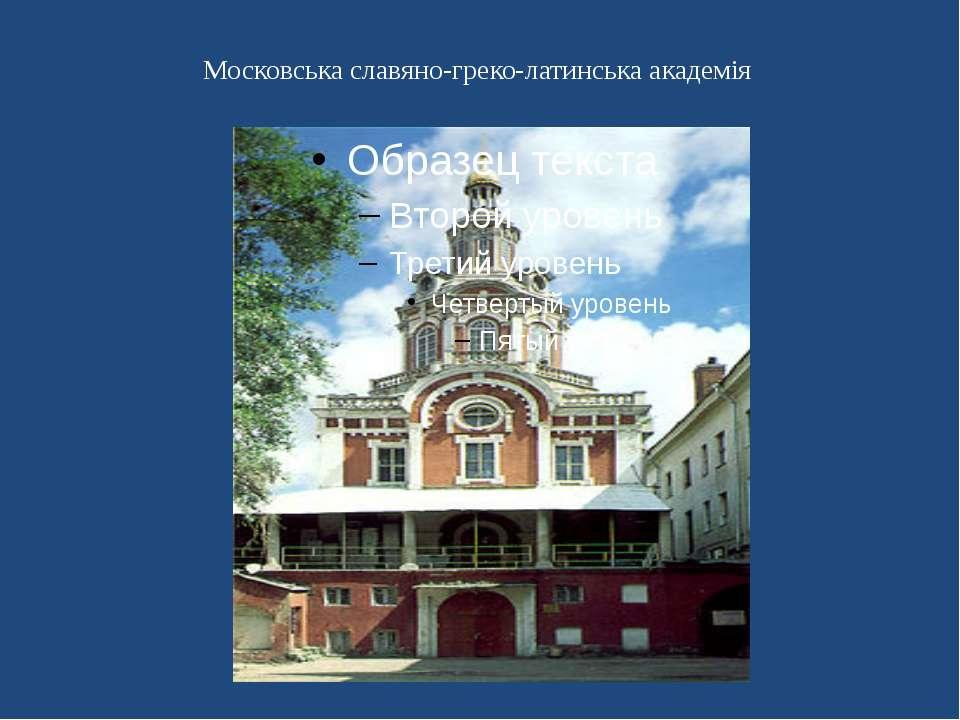 Московська славяно-греко-латинська академія