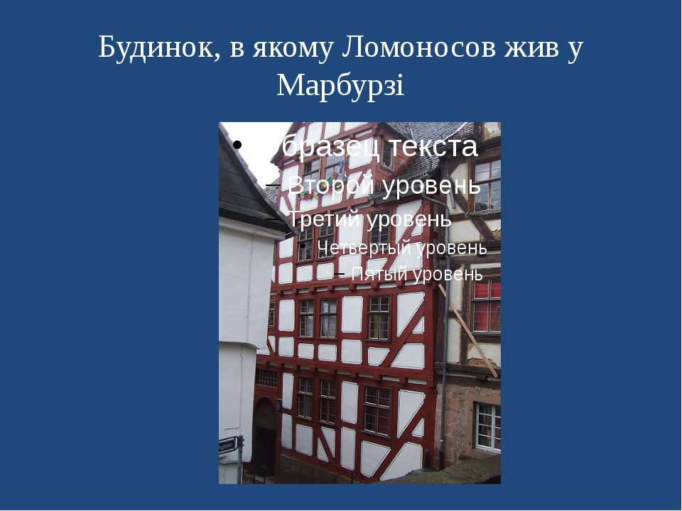 Будинок, в якому Ломоносов жив у Марбурзі