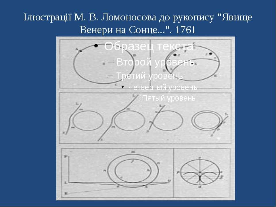 """Ілюстрації М. В. Ломоносова до рукопису """"Явище Венери на Сонце..."""". 1761"""