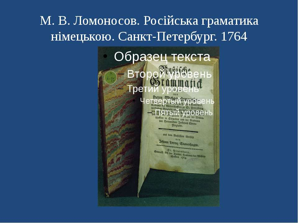 М. В. Ломоносов. Російська граматика німецькою. Санкт-Петербург. 1764