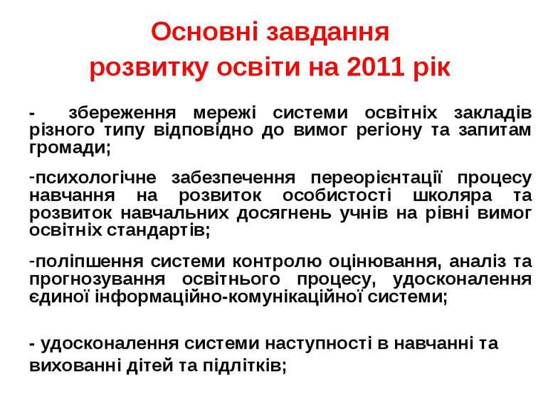 Основні завдання розвитку освіти на 2011 рік - збереження мережі системи осві...