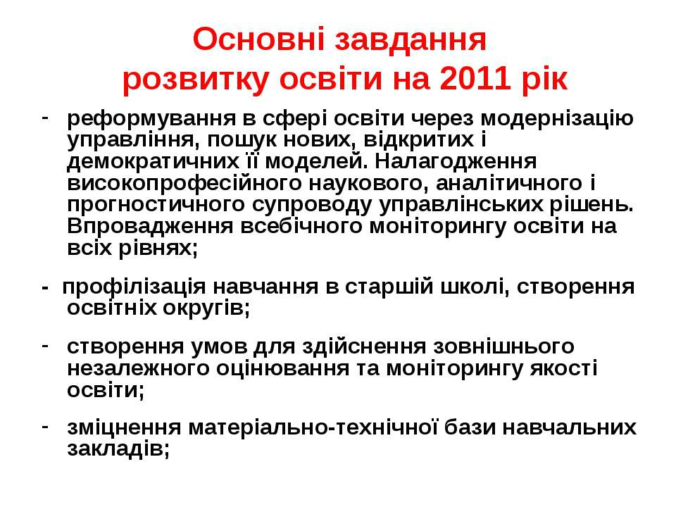 Основні завдання розвитку освіти на 2011 рік реформування в сфері освіти чере...