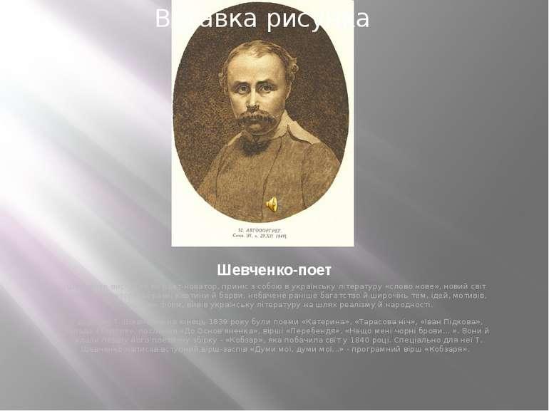 Шевченко-поет Шевченко виступив як поет-новатор, приніс з собою в українську ...