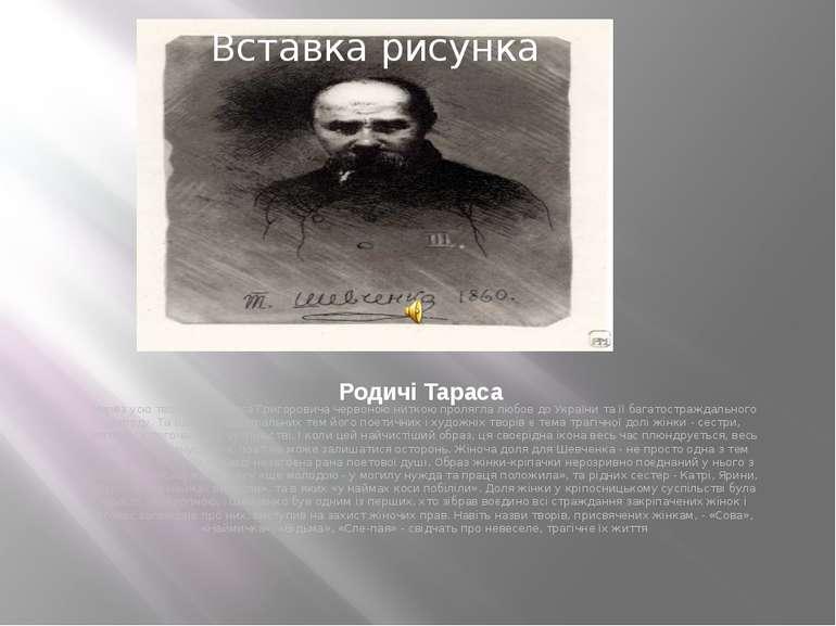 Родичі Тараса Через усю творчість Тараса Григоровича червоною ниткою пролягла...
