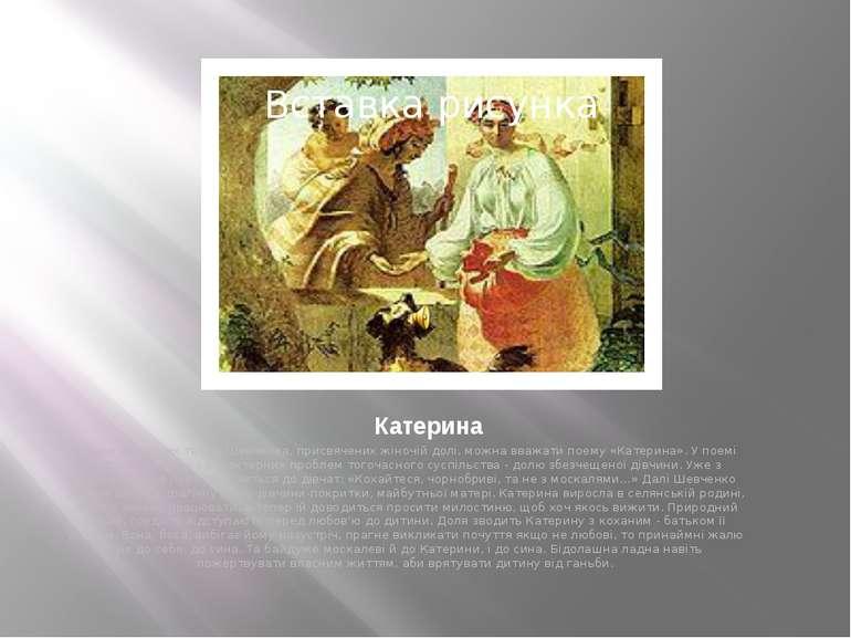 Катерина Одним із кращих творів Шевченка, присвячених жіночій долі, можна вва...