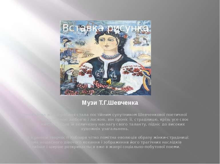 Музи Т.Г.Шевченка Знедолена жінка-рабиня стала постійним супутником Шевченков...