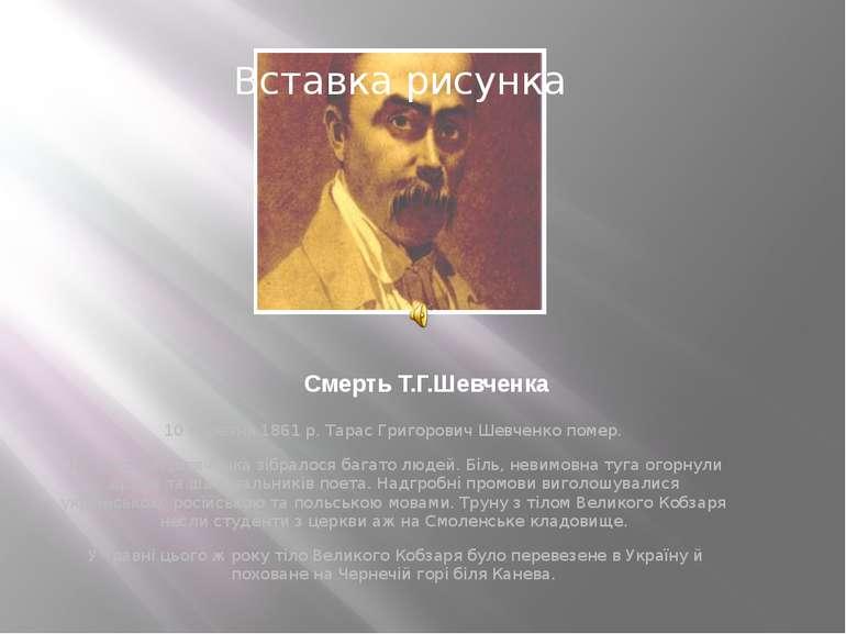 Смерть Т.Г.Шевченка 10 березня 1861 р. Тарас Григорович Шевченко помер. На по...