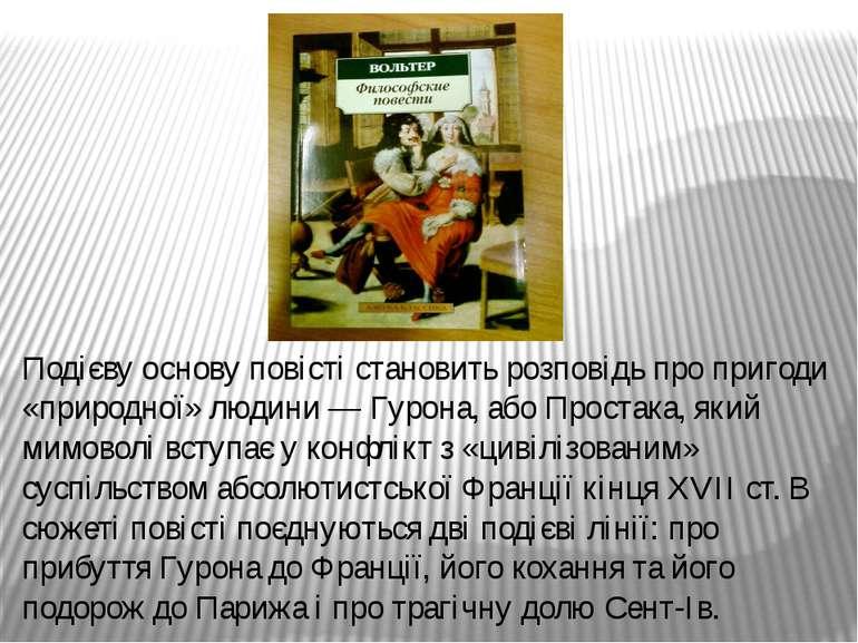 Подієву основу повісті становить розповідь про пригоди «природної» людини — Г...