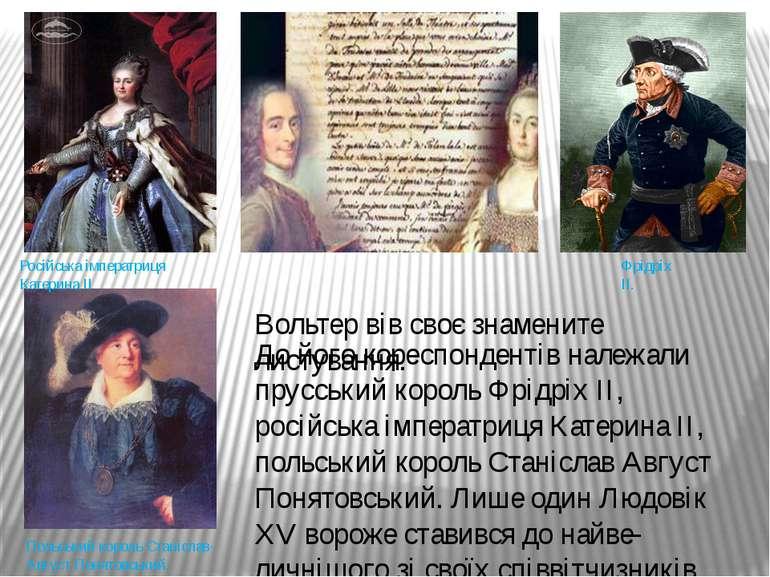 Вольтер вів своє знамените листування. До його кореспондентів належали пруссь...