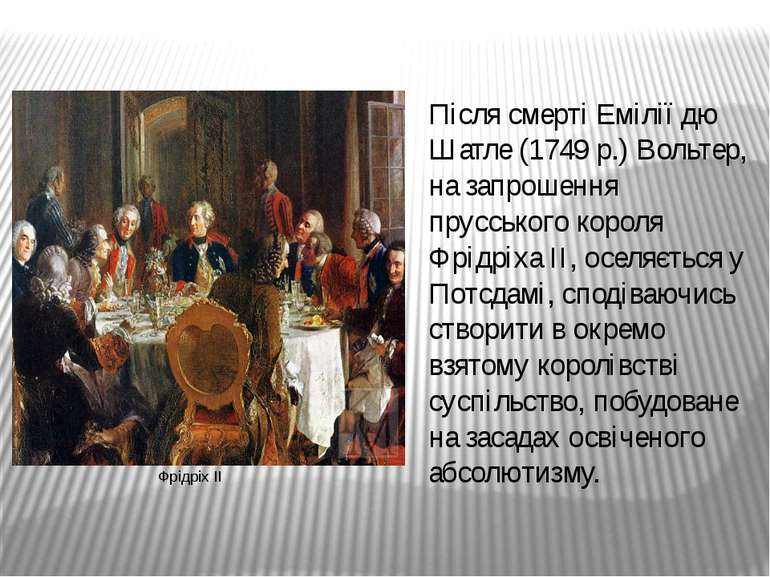 Після смерті Емілії дю Шатле (1749 р.) Вольтер, на запрошення прусського коро...