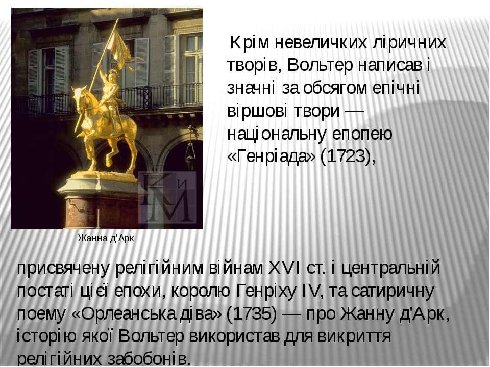 присвячену релігійним війнам XVI ст. і центральній постаті цієї епохи, королю...