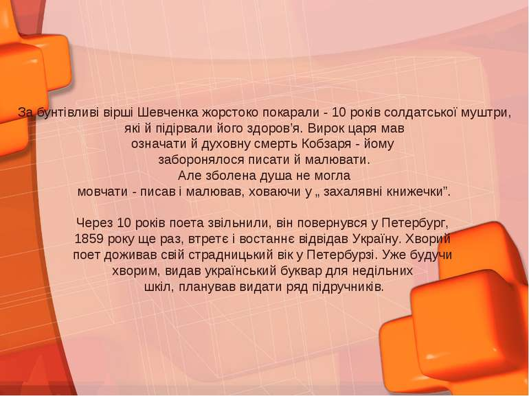 За бунтівливі вірші Шевченка жорстоко покарали - 10 років солдатської муштри,...