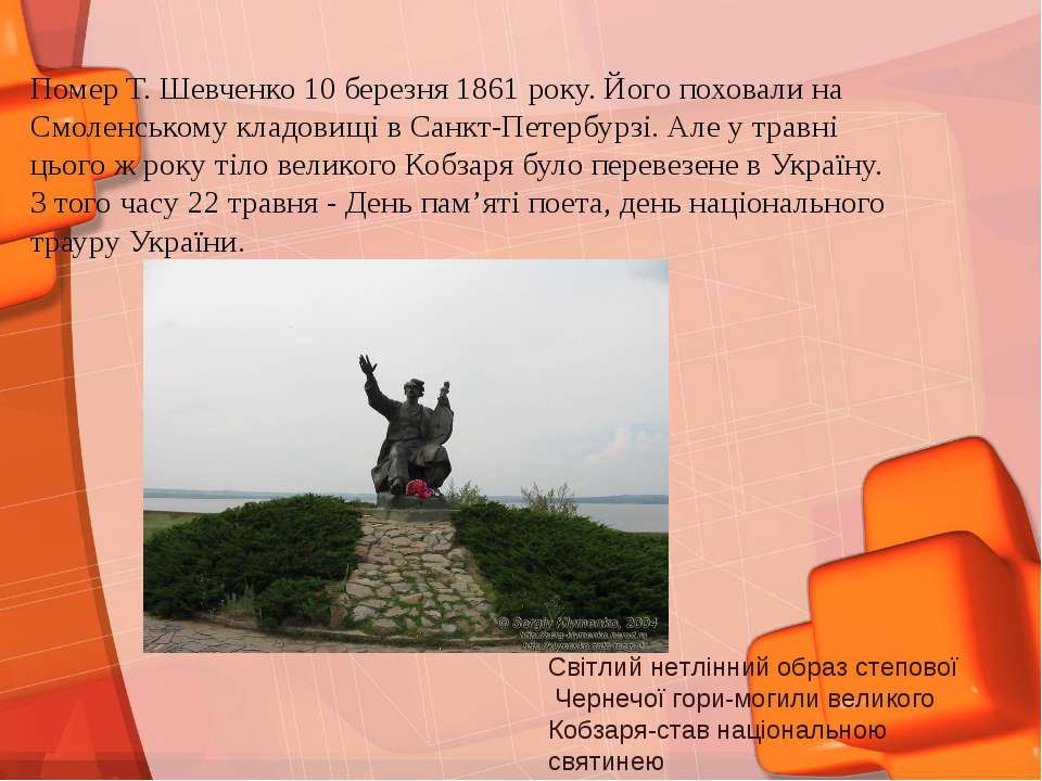 Помер Т. Шевченко 10 березня 1861 року. Його поховали на Смоленському кладови...