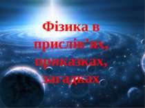 Фізика в прислів'ях, приказках, загадках