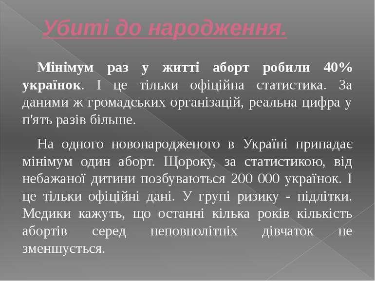 Убиті до народження. Мінімум раз у житті аборт робили 40% українок. І це тіль...