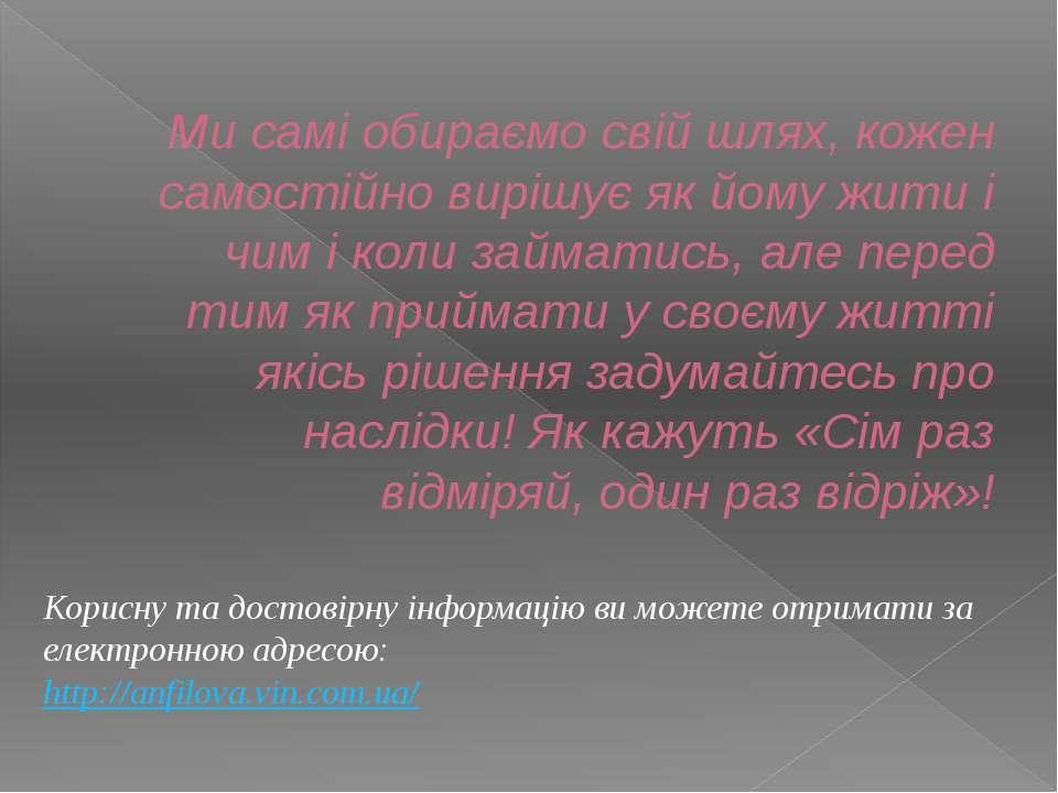 Ми самі обираємо свій шлях, кожен самостійно вирішує як йому жити і чим і кол...