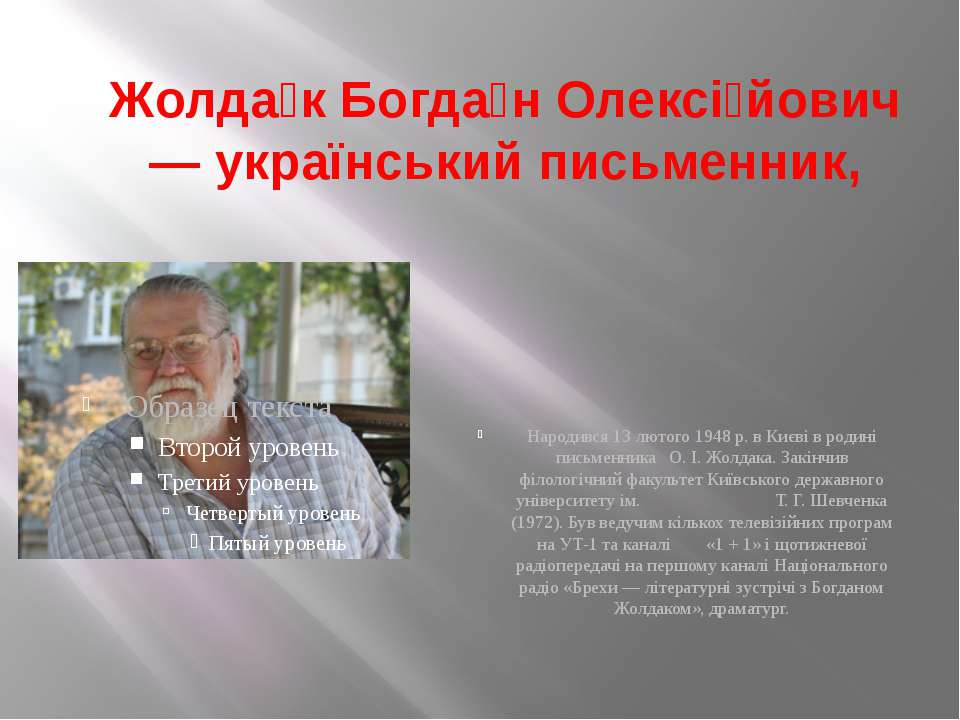 Жолда к Богда н Олексі йович — український письменник, Народився 13 лютого 19...