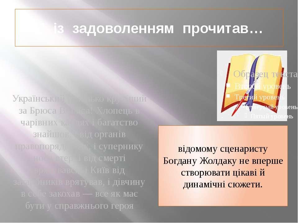 Я із задоволенням прочитав… відомому сценаристу Богдану Жолдаку не вперше ств...