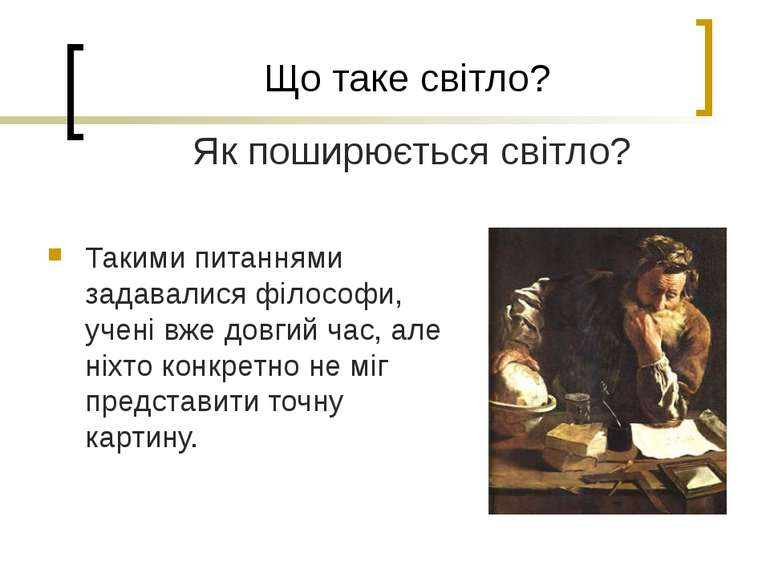 Що таке світло? Такими питаннями задавалися філософи, учені вже довгий час, а...