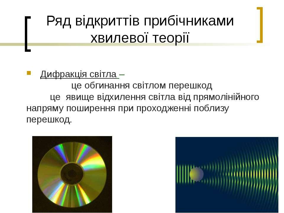 Ряд відкриттів прибічниками хвилевої теорії Дифракція світла – це обгинання с...