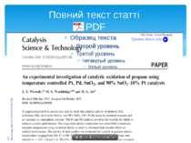 Повний текст статті PDF