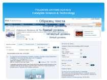 Пошукова система журналу Catalysis Science & Technology