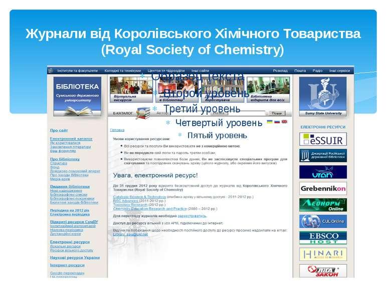 Журнали від Королівського Хімічного Товариства (Royal Society of Chemistry)