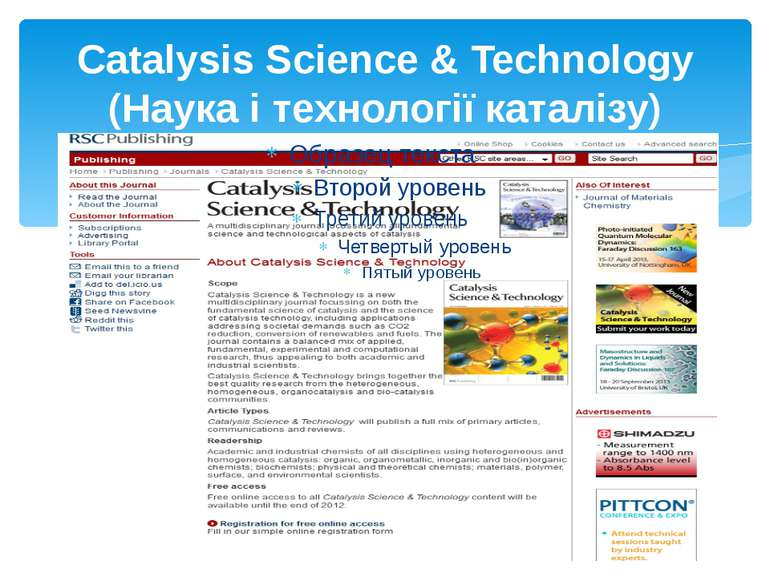 Catalysis Science & Technology (Наука і технології каталізу)